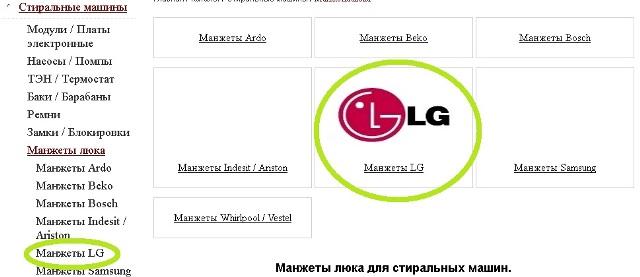 kak_naiti_zachast_poisk_sma_manzheta_LG